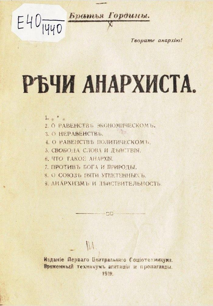 Картинки по запросу «Манифесте анархизма» братьев Гординых